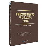 中国地方政府投融资平台转型发展研究(2018)