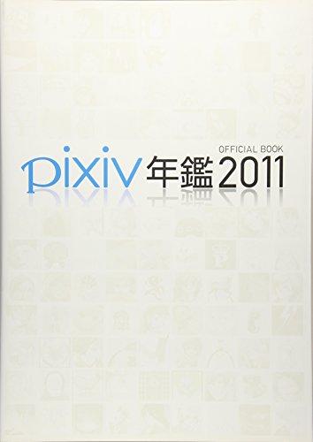 pixiv年鑑2011 オフィシャルブックの詳細を見る