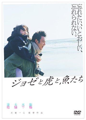ジョゼと虎と魚たち [妻夫木聡/池脇千鶴] [レンタル落ち]