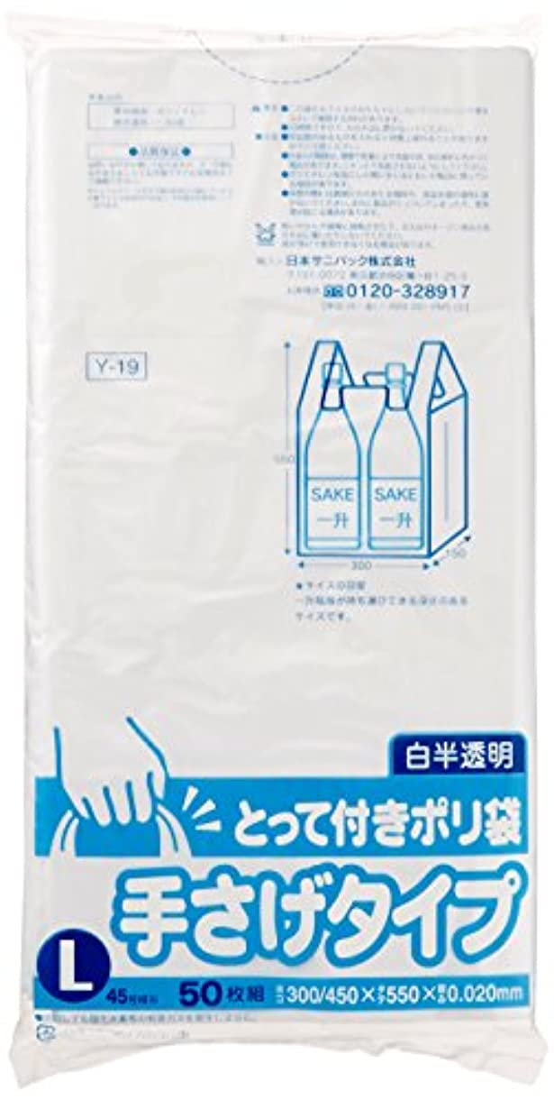 マリナー国敷居日本サニパック とって付き ポリ袋 ゴミ袋 白 半透明 L 50枚入 Y-19