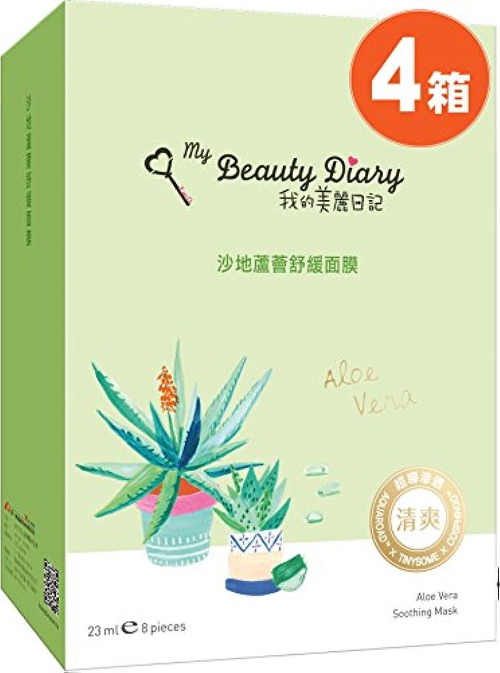 生態学把握仮定する《我的美麗日記》 私のきれい日記 アロエマスク 8枚入り ×4個 《台湾 お土産》(▼800円値引) [並行輸入品]