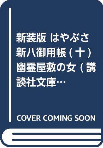 新装版 はやぶさ新八御用帳(十) 幽霊屋敷の女 (講談社文庫)