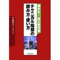テクニカル指標の読み方・使い方 (儲かる! 株の教科書)