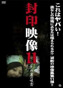 封印映像 11 [DVD]