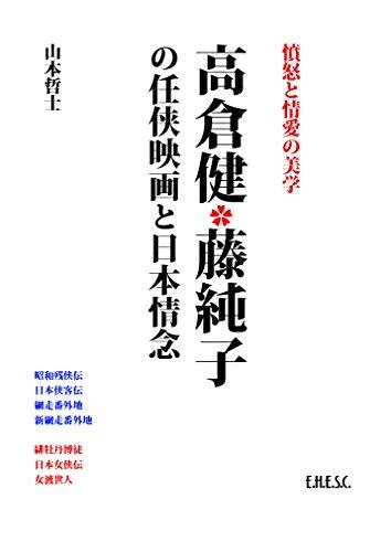 高倉健 藤純子の任侠映画と日本情念