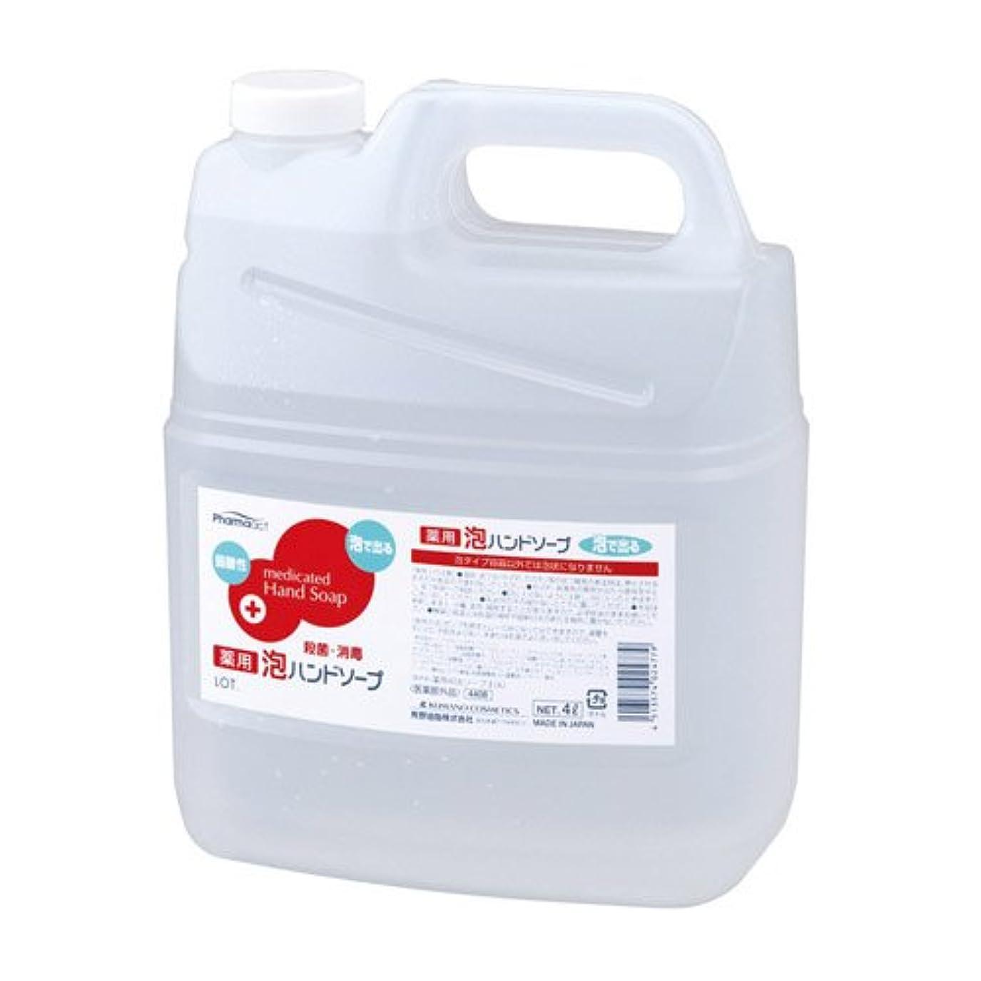 指令床を掃除するほこりファーマアクト 薬用 泡ハンドソープ 業務用 4L 【医薬部外品】