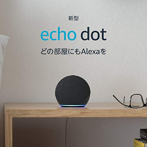 Amazon、球体デザインの「Echo Dot(第4世代)」発表