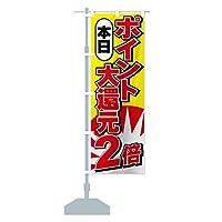 本日ポイント2倍 のぼり旗 サイズ選べます(ショート60x150cm 左チチ)