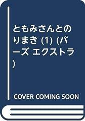 ともみさんとのりまき (1) (バーズ エクストラ)