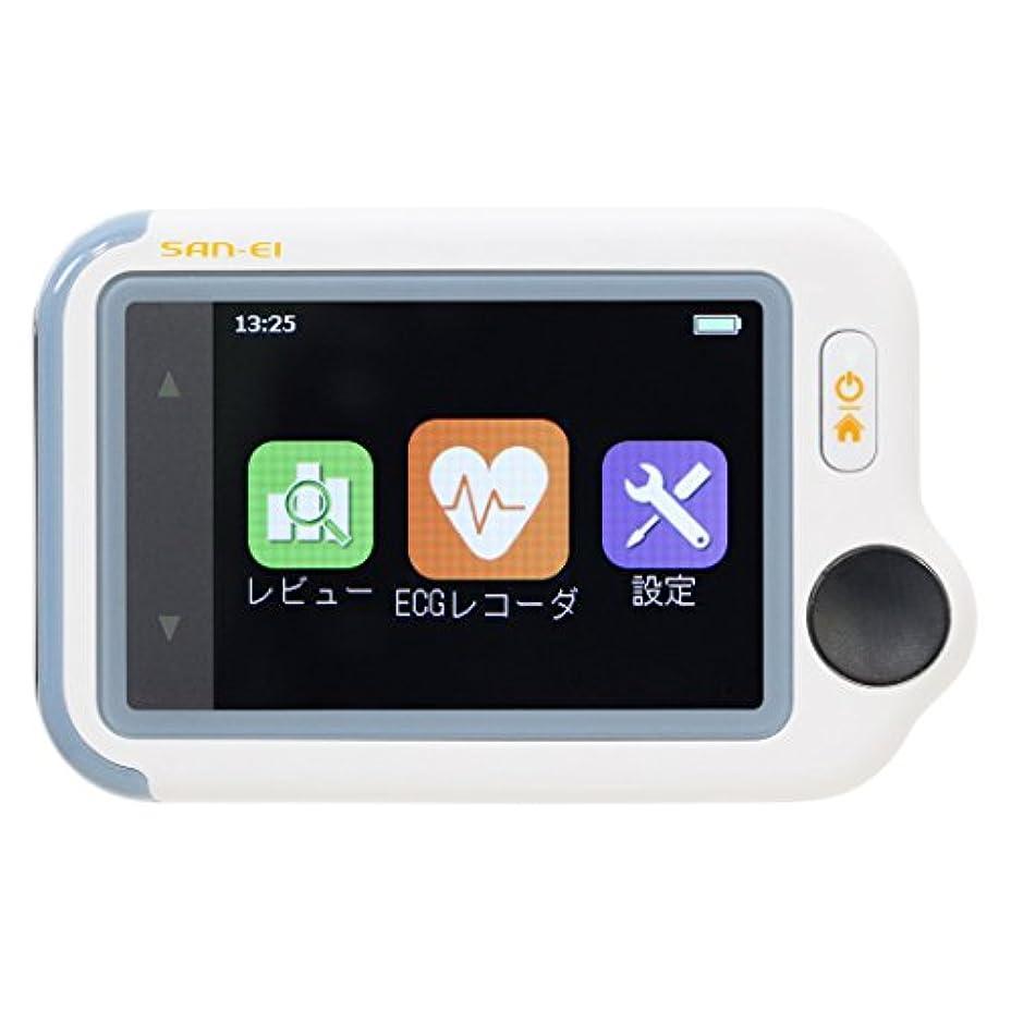 嘆く年脊椎携帯型心電計 チェックミーECG