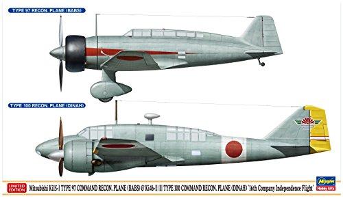 ハセガワ 1/72 日本陸軍 三菱 九七式司令部偵察機 1型 &百式司令部偵察機 2/3型 独立飛行第16中隊 プラモデル 02243