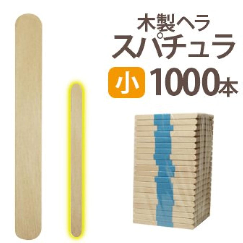包帯苦難増幅器ブラジリアンワックス 業務用1000本 スパチュラ ワックス脱毛専用 小
