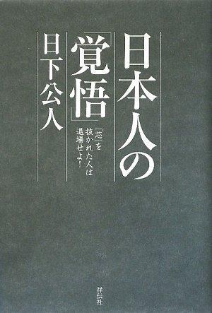 日本人の「覚悟」