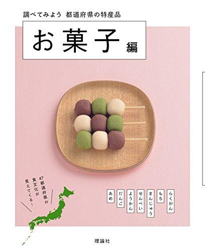 都道府県の特産品 お菓子編の詳細を見る