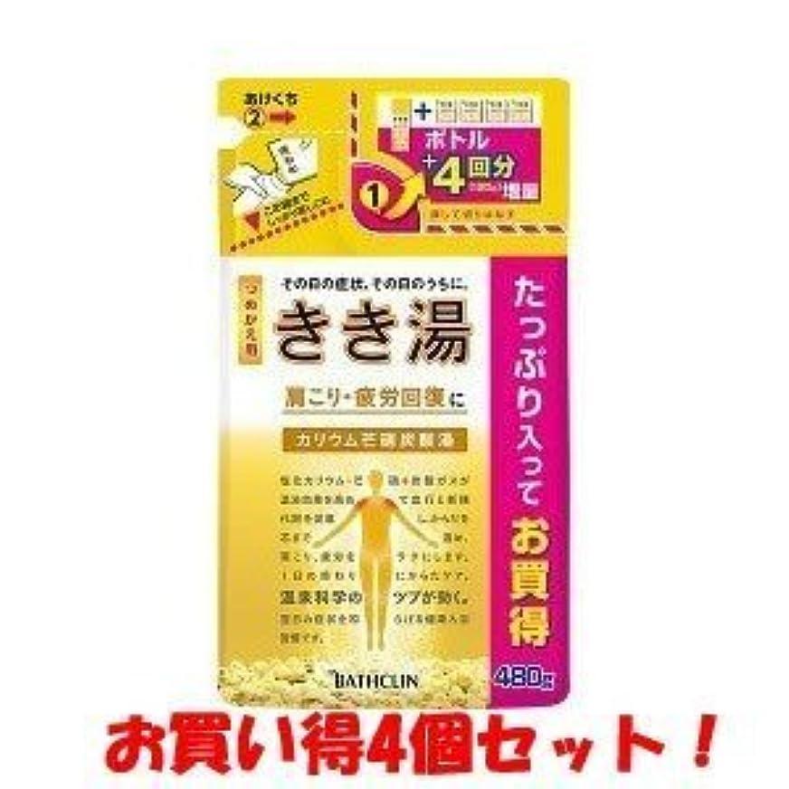 担保で企業(バスクリン)きき湯 カリウム芒硝炭酸湯 つめかえ用 480g(医薬部外品)(お買い得4個セット)