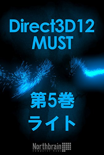 [画像:Direct3D12 MUST 第5巻 ライト (Northbrain)]