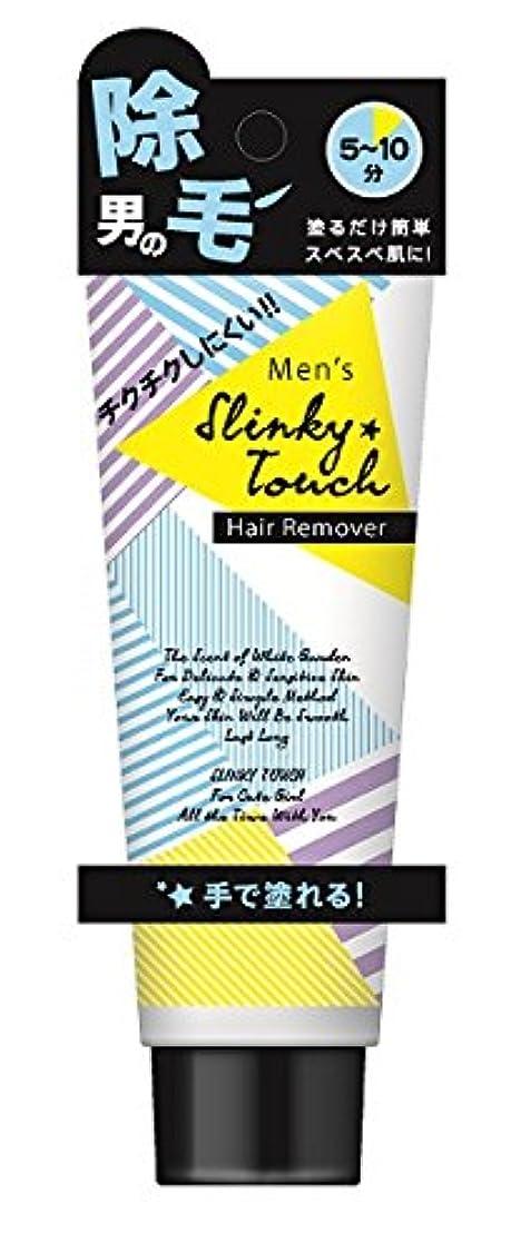 命令的普遍的なオーストラリア人スリンキータッチ for MEN 除毛ミルク