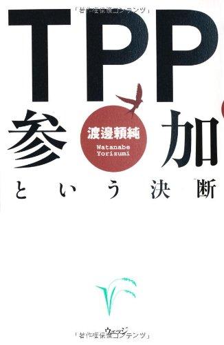 TPP参加という決断の詳細を見る