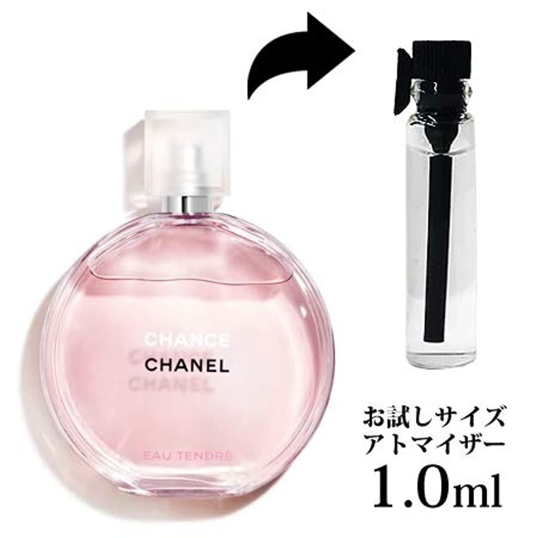 牽引名目上のサーマルシャネル チャンス オータンドゥル オードトワレ EDT 1ml -CHANEL- 【並行輸入品】