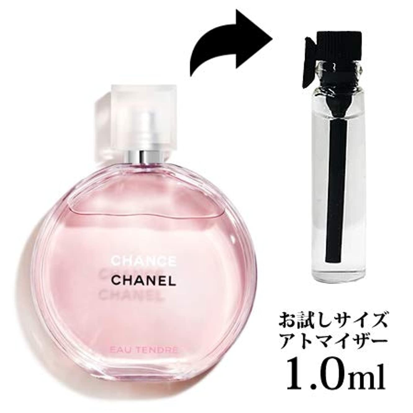 シャネル チャンス オータンドゥル オードトワレ EDT 1ml -CHANEL- 【並行輸入品】
