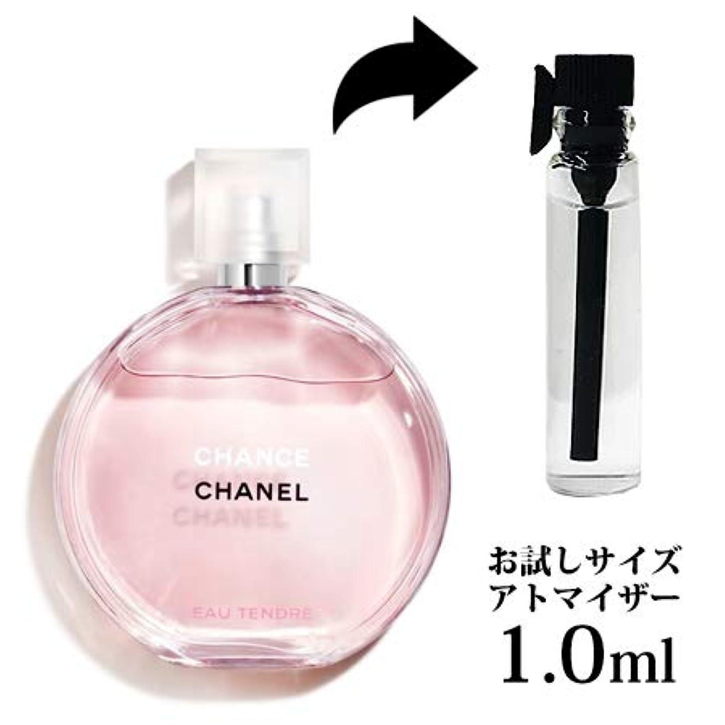 息切れの配列先行するシャネル チャンス オータンドゥル オードトワレ EDT 1ml -CHANEL- 【並行輸入品】