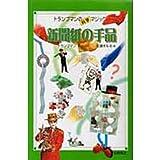 マジック 科学マジック4 新聞紙の手品 BIW-109