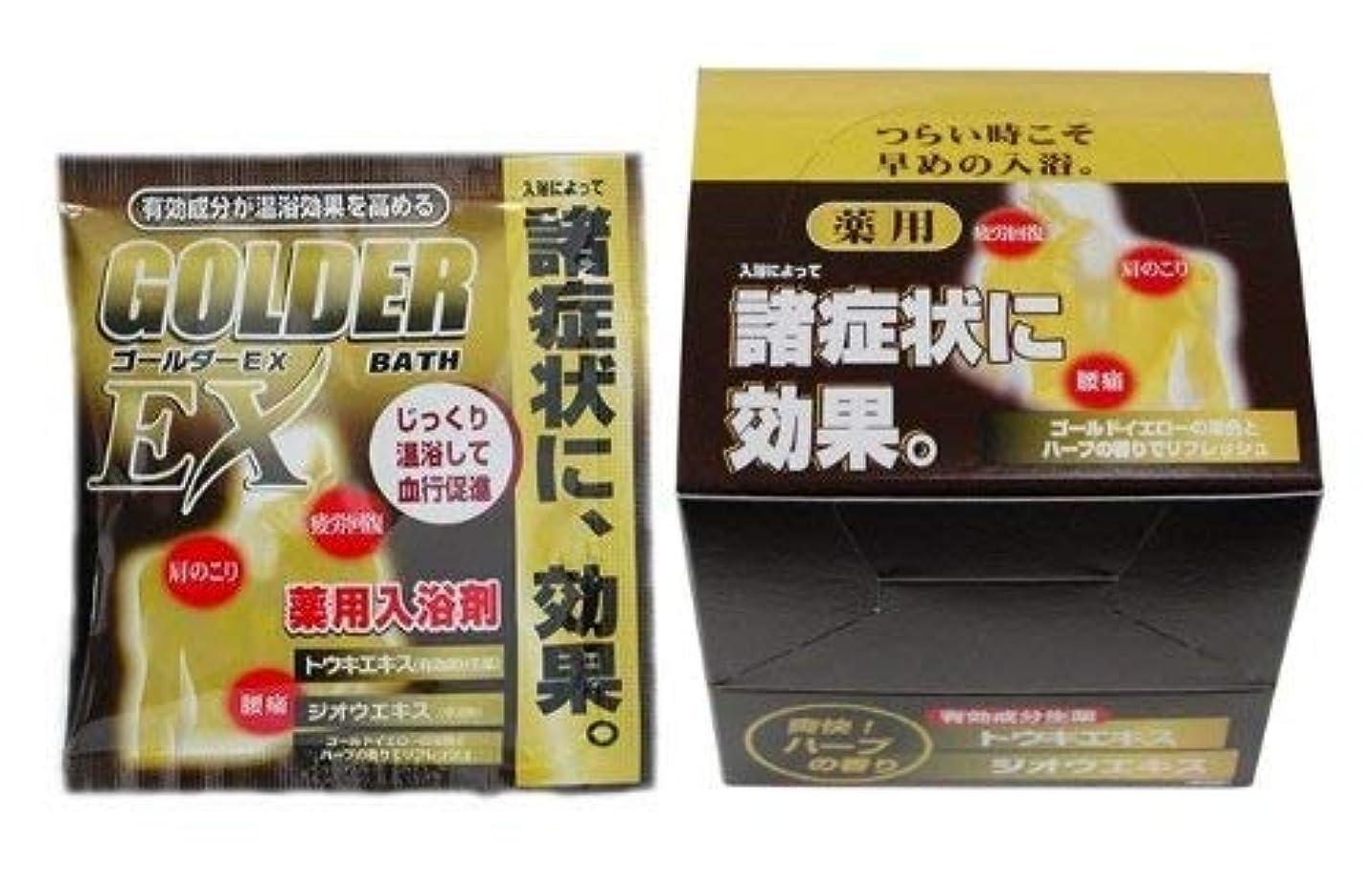 五洲薬品 ゴールダーEX 25g×10包入 [医薬部外品]