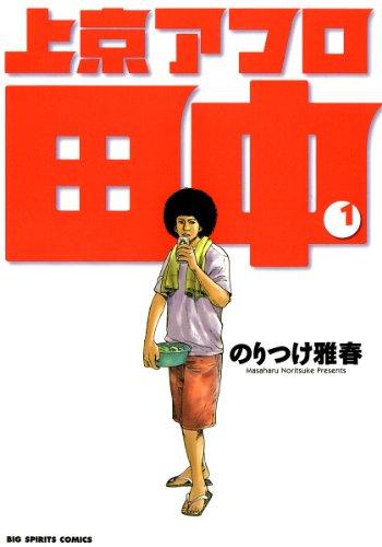 上京アフロ田中(1) (ビッグコミックス)