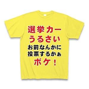 (クラブティー) ClubT 選挙カーうるさい Tシャツ Pure Color Print(イエロー) M イエロー