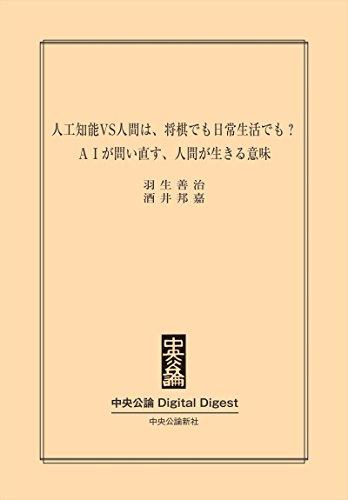AIが問い直す、人間が生きる意味 人工知能VS人間は、将棋でも日常生活でも? (中央公論 Digital Digest)