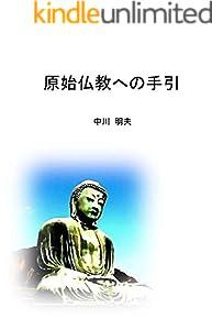 原始仏教への手引