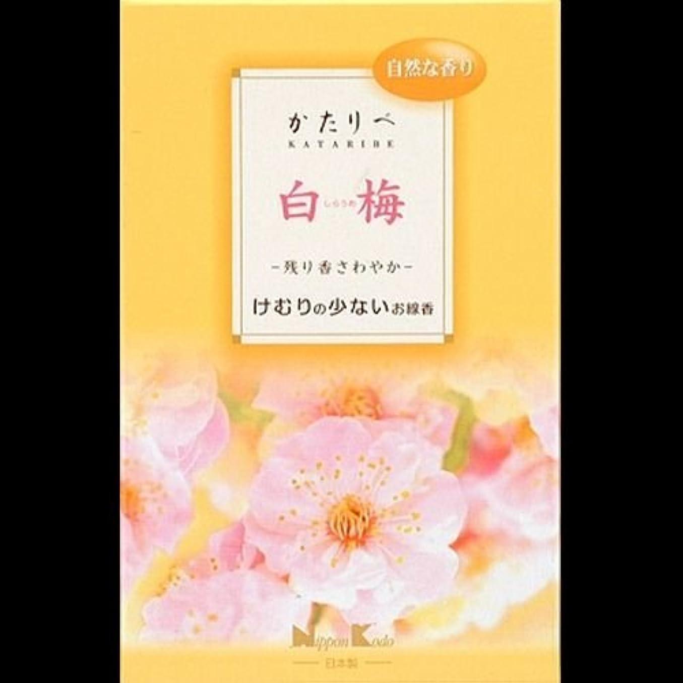 難しいシチリア水曜日【まとめ買い】かたりべ 白梅 大型バラ詰 ×2セット
