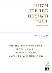 ハイグレード・デザインフォント プレミアムCD‐ROM