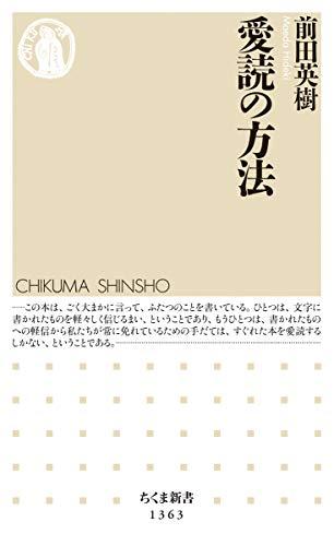 愛読の方法 (ちくま新書)(9784480071736)