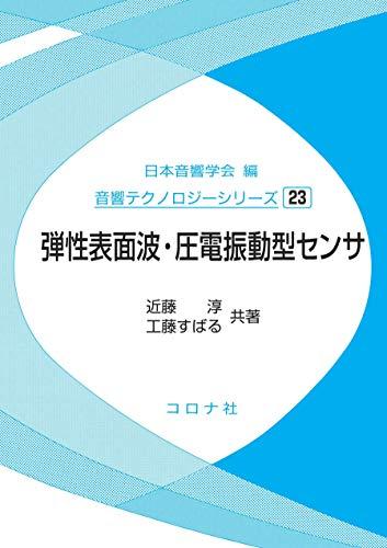 [画像:弾性表面波・圧電振動型センサ (音響テクノロジーシリーズ 23)]