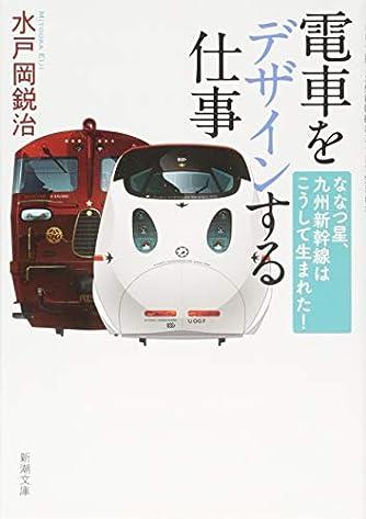 電車をデザインする仕事: ななつ星、九州新幹線はこうして生まれた! (新潮文庫)