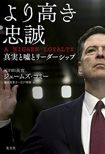 より高き忠誠 A HIGHER LOYALTY 真実と嘘とリーダーシップ