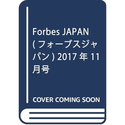 Forbes JAPAN(フォーブスジャパン) 2017年 11 月号 [雑誌]