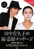 田中宥久子の続・造顔マッサージ 顔型別 悩み別 スペシャル 10年前の顔になる (DVD付)