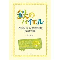 鉄のバイエル―鉄道発車メロディ楽譜集 JR東日本編