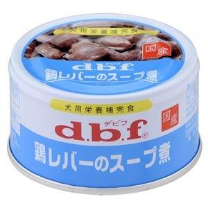 (まとめ)デビフ 鶏レバーのスープ煮85g 【犬用・フード】【ペット用品】【×24セット】 [簡易パッケージ品]