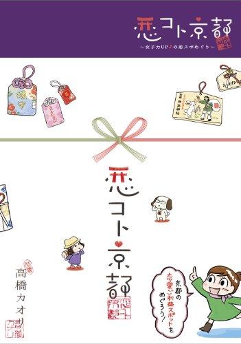 恋コト京都~女子力UPの恋スポめぐり~