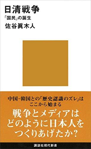 日清戦争 「国民」の誕生 (講談社現代新書)