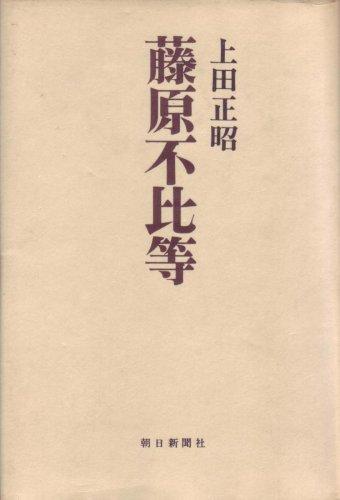 藤原不比等 (1978年) (朝日評伝選〈9〉)