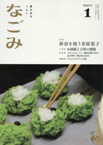 なごみ 2017年 01 月号 [雑誌]