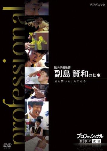 プロフェッショナル 仕事の流儀 第Ⅷ期 院内学級教師 副島賢和の仕事 涙も笑いも、力になる [DVD]