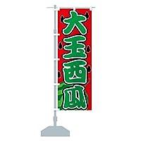 大玉西瓜 のぼり旗 サイズ選べます(ハーフ30x90cm 左チチ)