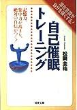自己催眠トレーニング (成美文庫) 画像
