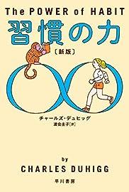 習慣の力〔新版〕 (ハヤカワ文庫NF)