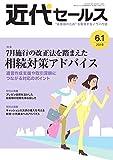 近代セールス 6月1日号 (2019-05-20) [雑誌]